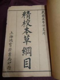 校正本草纲目,古代老医书,老中医书,现存11本,完整一套