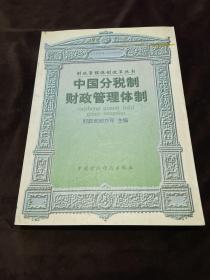 中国分税制财政管理体制:1994-1996
