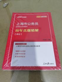 上海公务员考试中公 上海市公务员录用考试专用教材历年真题精解申论 2021全新升级版
