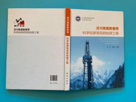 汶川地震断裂带科学钻探项目的钻探工程