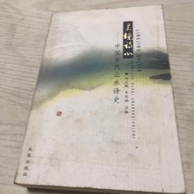 灵境诗心:中国古代山水诗史