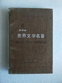 世界文学名著连环画(欧美部分  6)
