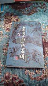 【绝版书】三国演义人物画传