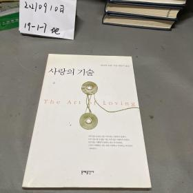 《The Art of Loving》(爱的艺术)韩文原版