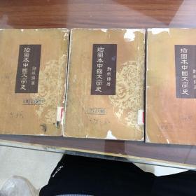 插图本 中国文学史。二三四