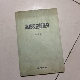 高校校史馆研究