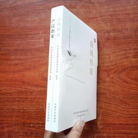 清风传家+严以治家 (全二册) 有塑封