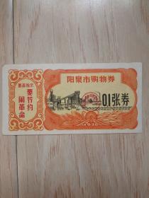 1970年 阳泉市购物券(0.1张券,带最高指示)