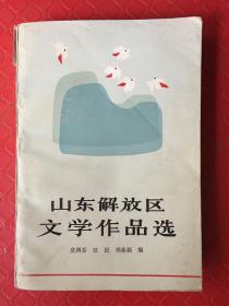 山东解放区文学作品选(1版1印)