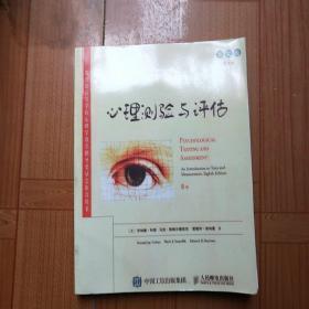 心理测验与评估英文版