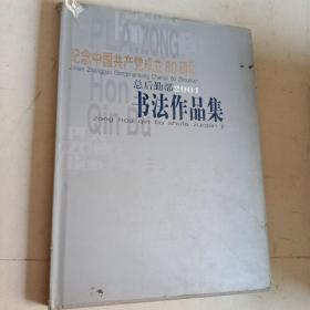 纪念中国共产党成立80周年总后勤部2001美术作品集