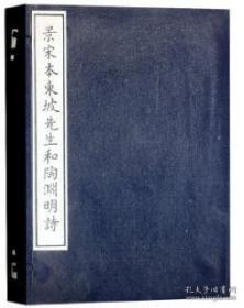 景宋东坡先生和陶渊明诗【一函一册,菊花吗8开】