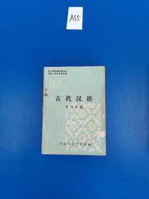 古代汉语学习文选