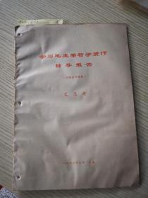 学习毛主席哲学著作(辅导报告)