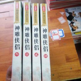 神雕俠侶(全四冊)
