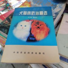 犬猫病防治精选.