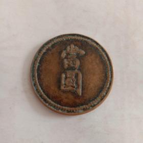 铜钱当圆,003