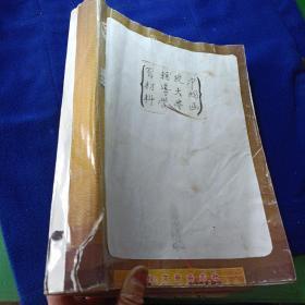 中国书法函授大学 国画学习辅导册(20册全)