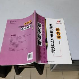 田英章毛笔楷书入门教程:章法解析