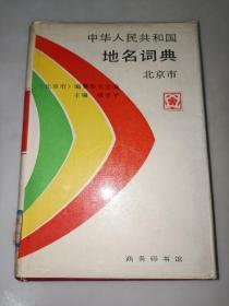 中华人民共和国地名词典 北京市(精装)