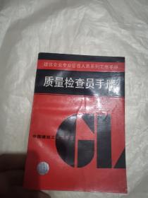 建筑专业管理人员系列工作手册-质量检查员手册(第二版