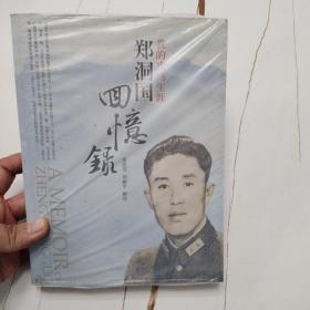 我的戎马生涯:郑洞国回忆录