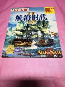 游戏盘:航海时代Ⅱ简体中文版(1CD)