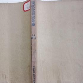 现代化知识讲座 1979年1、2、3、4辑(馆藏书合订本)