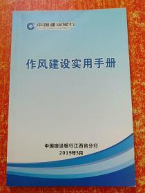 中国建设银行作风建设实用手册
