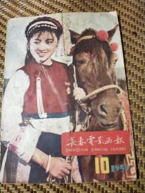 长春电影画报1959.10