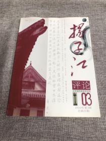 扬子江2010年第3期