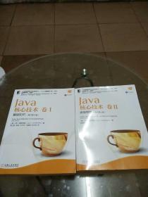 Java核心技术 卷I:基础知识+Java核心技术 卷II:高级特性(原书第10版)两册合售
