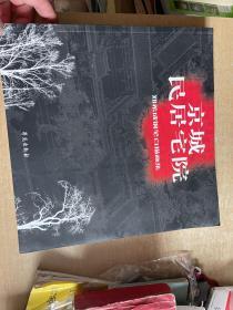 京城民居宅院:郑希成钢笔白描画集