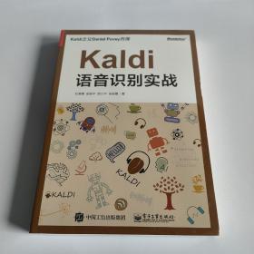 Kaldi语音识别实战