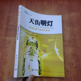 天街明灯)中国卫星飞船传奇故事