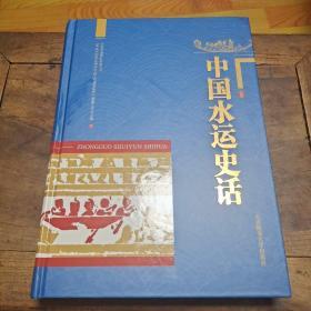 中国水运史话