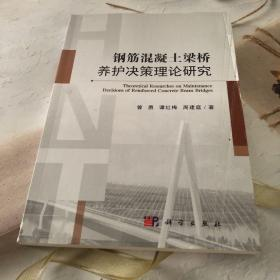 钢筋混凝土梁桥养护决策理论研究