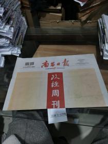 南昌日报政经周刊2019年8月25日 ,