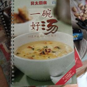 一碗好汤:[贝太厨房]50道最经典的心水靓汤