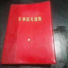军事论文选集