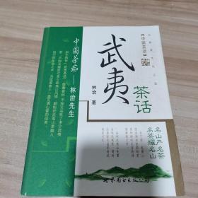武夷茶话(内页干净)