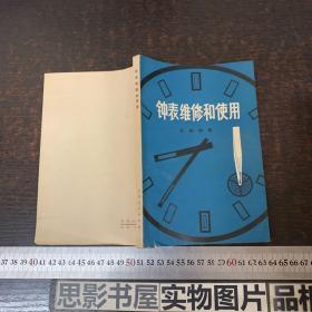 钟表维修和使用:机械钟表