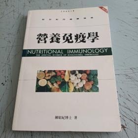 营养免疫学