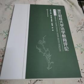 浙江财经大学法学教育评论(第2辑)