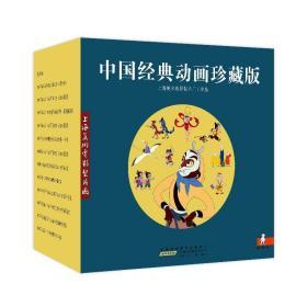 中国经典动画珍藏版