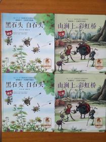 影响孩子一生的哲学阅读 绘本 20册合售