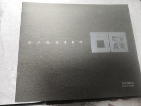 安庆版画60年,安庆版画