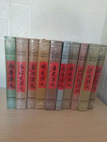 中国历代通俗演义(10册合售)