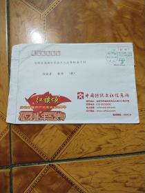 中国传统文化信息网信封    实寄封