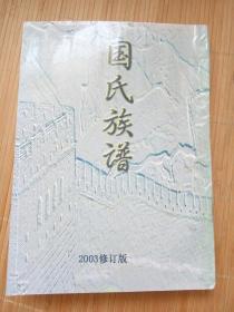 国氏族谱《2003修订版》(山东省阳谷县,嘉祥县以及临近河南的国氏族谱)